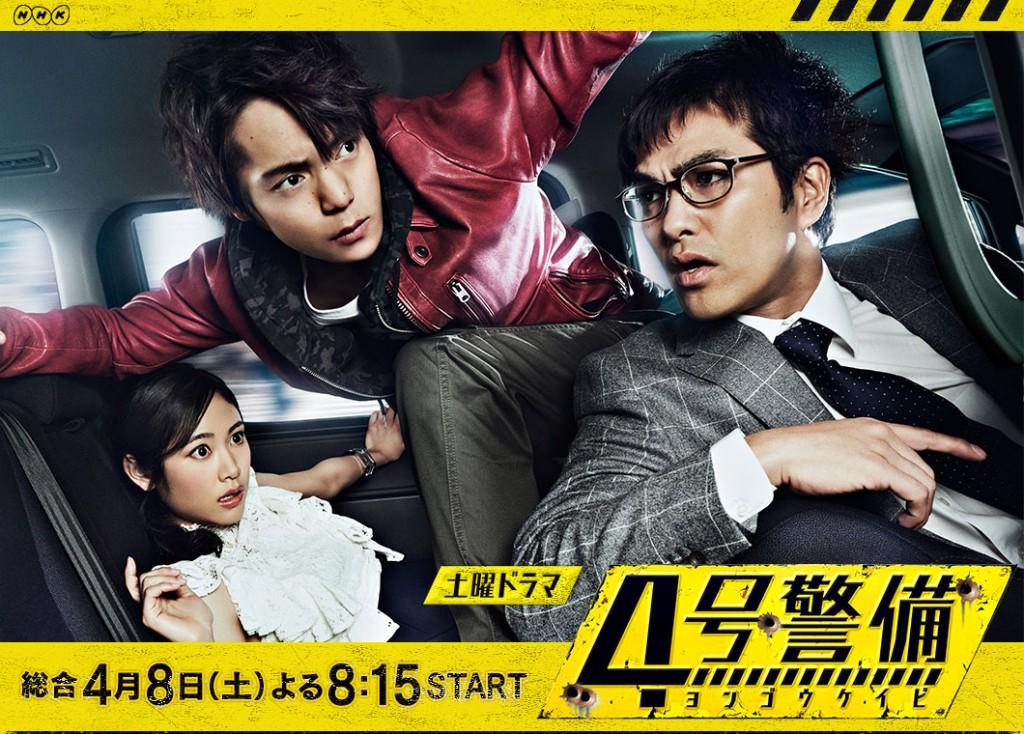 主演は窪田正孝さん、北村一輝さん、ヒロインは阿部純子さんです!